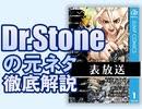 #299表 岡田斗司夫ゼミ『Dr. STONE』を最新科学と社会学で検証してみよう!(4.46)