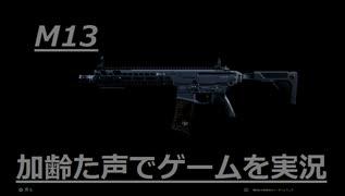 レートが高い握りこみAR Call of Duty Modern Warfare Betaその7 加齢た声でゲームを実況