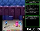 【RTA】 マリオ&ルイージRPG3 DX 5時間21分33秒 【Part12】