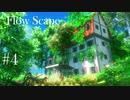 #04 FlowScape 箱庭撮影と廃墟の魅力