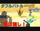 【ポケモンUSUM】母は強し!?ダブルバトル!【ダブルレート】
