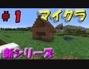 【フォートナイトについても】マインクラフト新シリーズ始めます!!#のし侍