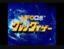 UFOロボグレンダイザーを歌ってみた。