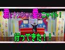 【アイナナ】ナンジャ×アイナナのコラボ行ってきたよー!!