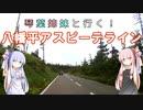 琴葉姉妹と行く!八幡平アスピーテライン【VOICEROID車載】