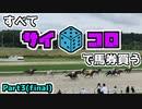 【競馬】サイコロで出た出目で馬券を買ってみた Part3終【クラスターC】