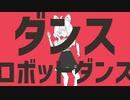 【ダンスロボットダンス 】(みんver.) 1番だけ歌ってみた!