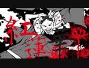 鬼滅の刃OP -『紅蓮華』鏡音リン 和風アレンジver.