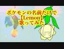 Lemon/米津玄師をポケモンの名前だけで歌ってみた。