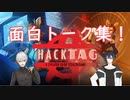 【俺選】葛葉と黛の面白トーク集!【HackTag】