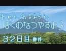 【8月毎日】おれと、おまえらと、ぼくのなつやすみ3【実況】32日目-番外-