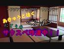 あきゅうと往く!にとりのサタスペ珍道中!!3-4