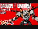 【DXM】たかしのデモンエクスマキナ【DAEMON X MACHINA】【実況Part01】