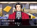 【実況】逆転裁判2(第4話 part4)