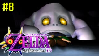 ゼルダの伝説 ムジュラの仮面3Dを初めてやると凄い その8