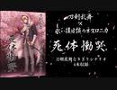 【刀剣乱舞】「死体慟哭」PV【ネクロニカ】