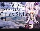 神になったゆかりのCities:Skylines #1【VOICEROID実況】