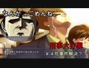 #4大打撃!コミカル刑事の推理とサスペンスぅ!