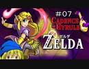 【ケイデンスオフハイラル】ゼルダ姫はハイラルを倍速で刻みたい その7