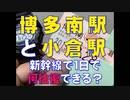 【博多南駅~博多駅~小倉駅】新幹線定期券『FREX』で1日何往復できる?