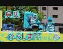 ダサかっこいい広島県呉市のゆるキャラ・呉氏!!2019ひろしまフラワーフェスティバルのパレード!!