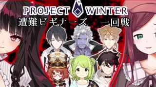 ビギナーズの軌跡を辿る雪山人狼 一回戦目まとめ【Project Winter】