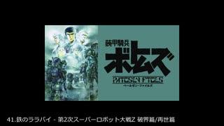 版権作品主題歌・劇中歌 スーパーロボット大戦アレンジ50選 part9