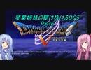 【PS2版DQ5】茜ちゃんがDQ5の世界を駆け抜けるようですPart6【VOICEROID実況】
