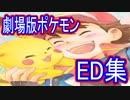 劇場版ポケモン主題歌集+α【ミュウツーの逆襲~みんなの物語】