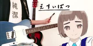 荒ぶる季節の乙女どもよ。OP 乙女どもよ。 CHiCO with HoneyWorks ギターで弾いてみた。