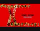 【実況】モタモタしながらデモンエクスマキナ2人で実況プレイ#1
