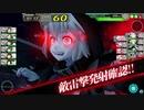 艦これアーケード 戦闘技術動画32 5-5攻略編