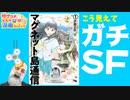 Notラブコメじじいの漫画れびゅう#06「マグネット島通信」