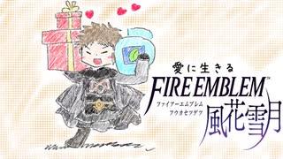 【実況】愛に生きるファイアーエムブレム風花雪月 part61「炎と闇の蠢動」