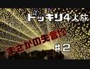 【ドッキリ旅】絶景で失言?&絶品伊勢海老!Part2