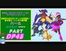 目指せ!ポケモンマスターへの道!ダイヤモンド&パール・その45【ゆっくり実況プレイ】