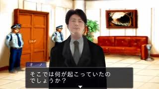 逆転淫夢裁判 第4話「真夏の夜の逆転」part7『不穏』