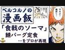 【漫画飯】「食戟のソーマ」のサバ缶を使った「鯖バーグ定食」を、プロが再現