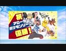 【祝!アローラ優勝】「ポケリカ」【替え歌/パプリカ】