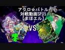 【アクロ☆バトル】まほエル 6弾・POLAR NIGHT〜シンノヤミ〜カートン対決05【対戦動画】