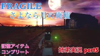 □■FRAGILE~さよなら月の廃墟~を実況プレイ part5【姉弟実況】