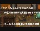 ささらちゃんとつづみさんの永住RimWorld実況part3-36  クリスタルの襲撃
