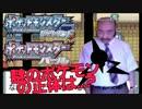 【ポケモンDP】家臣とともに森の洋館を攻略する武田信玄