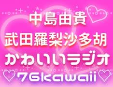 中島由貴・武田羅梨沙多胡のかわいいラジオ ♡76kawaii♡【無料版】