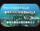 デカパイささらちゃんの海洋サバイバル生活part28 拠点の簡単な解説など