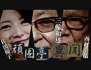 【頑固亭異聞】韓国崩壊と香港の行方[桜R1/9/17]