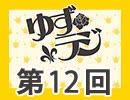 小林裕介・石上静香のゆずラジ#12【おまけ付き有料版/会員無料】