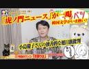 虎ノ門ニュースが「くっだらない」と朝日を一喝。小島慶子さんの理屈は通用しない|みやわきチャンネル(仮)#576Restart435