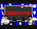 空想科学トンデモ論 #46 出演:羽多野渉、斉藤壮馬