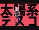 【アイドル部MMD】もこ田めめめ+αで太陽系デスコ【.LIVE】